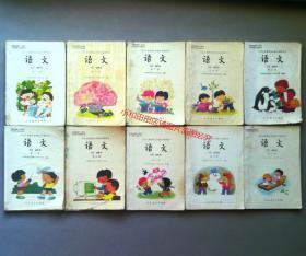 九十年代五年制小学语文课本全套10册合售 【全彩版】