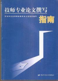 技师专业论文撰写指南.仅3000册