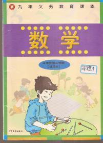 九年义务教育课本.数学.二年级第二学期(试用本).含塑料书衣