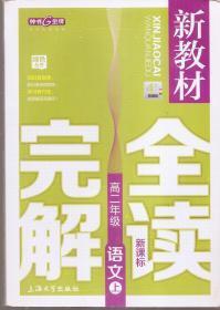 绿色丛书.新教材完全解读.新课标高二年级语文、数学、物理上.3册合售.4色精编版.