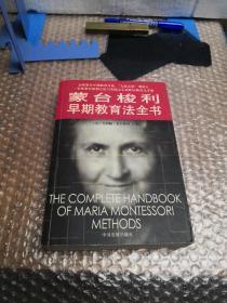 蒙台梭利早期教育法全书