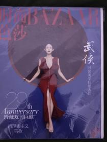 时尚芭莎2015.10(封面人物章子怡)