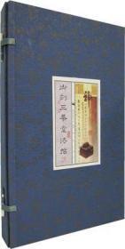 原装正版,宣纸线装 御刻三希堂法帖(上中下)