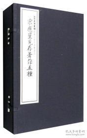 宋应星见存著作五种 1函4册 天工开物