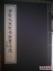 罗哲文先生书法墨迹选【宣纸线装 布面涵套2册全】