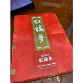 红楼梦(连环画收藏本)(一至十九)