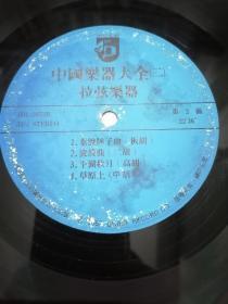 黑胶唱片   中国乐器大全  二   拉弦乐器