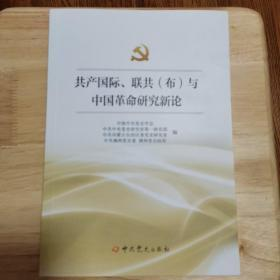 共产国际联共(布)与中国革命研究新论