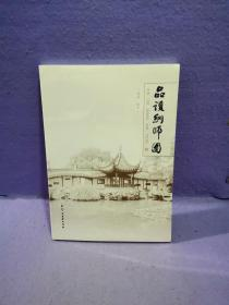 品读网师园              W201908-01