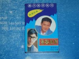 磁带:温馨恋情