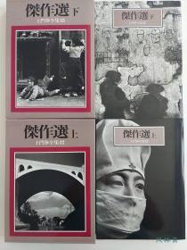土门拳全集 16开全13卷 从广岛核爆到古寺巡礼 日本写真摄影第一人