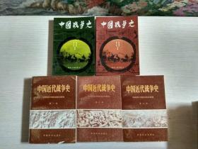 中国战争史 1-2 + 中国近代战争史【全三册】