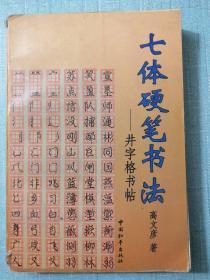 七体硬笔书法——井字格书帖·