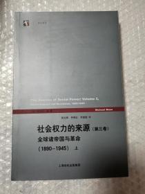 社会权力的来源(第三卷):全球诸帝国与革命(1890-1945)上
