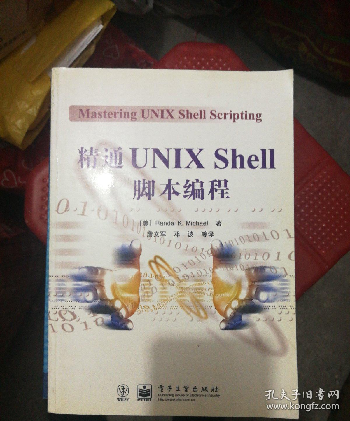 【几近全新、正版书籍】精通UNIX Shell脚本编程