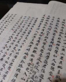 古人精美小楷书法墨迹手迹遗存☆一册存28个筒子页☆手抄本