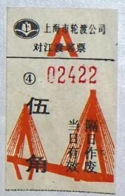 上海市对江轮渡客票   【1张】