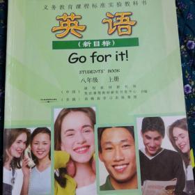 义务教育课程标准实验教科书英语(新目标)八年级上册