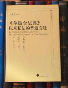 《拿破仑法典》以来私法的普通变迁(中国近代法学译丛)精装