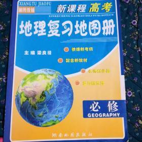 新课程高考地理复习地图册