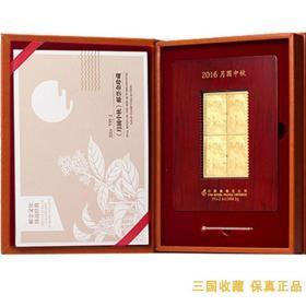 YPJ-2 2016年月圆中秋邮票金 中秋节小版+2克纯金邮票 邮局正品