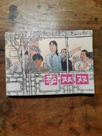 李双双(老版连环画1977年1版1印)