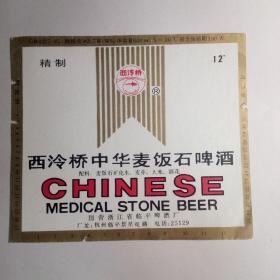酒标-精制西泠桥牌中华麦饭石啤酒(2枚/组)