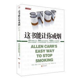 这本书能让你戒烟