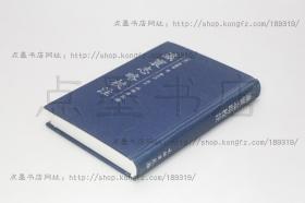 私藏好品《瀛寰志略校注》 (清)徐继嵞 著 文物出版社2007年一版一印
