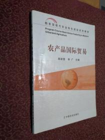 都市型现代农业特色规划系列教材:农产品国际贸易