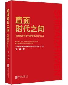 新书--直面时代之问 读懂新时代中国特色社会主义