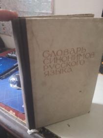 俄文原版:俄语同义词词典 第2卷