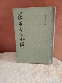 陈鼓应  注译 庄子今注今译(精)1983一版一印