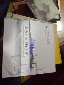 魅力上海 拥抱世博--中国2010年上海世博会邮品珍藏册(内有众多珍贵邮票见图)