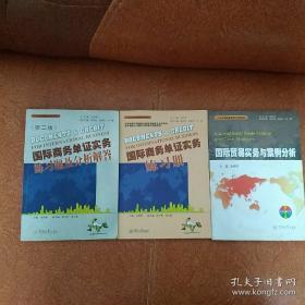 第二版国际商务单证实务练习题及分析解答(第2版)、国际商务单证实务练习册、国际贸易实务与案例分析 【3本合售】