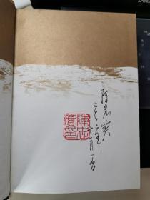 白鹿原(陈忠实签名钤印,错版收藏)