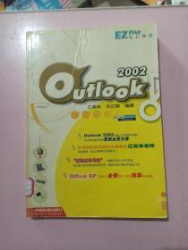 马上学会 Outlook 2002 馆藏书