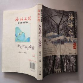 海外文摘二十五年典藏版:岁月流不走爱情