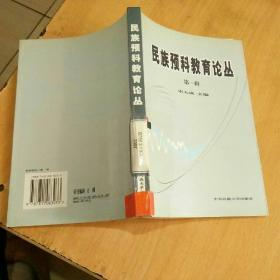 民族预科教育论丛.第一辑