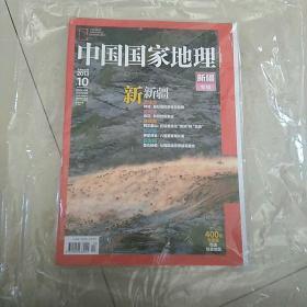 中国国家地理,2013,10。新疆专辑,有精美地图。品好未阅