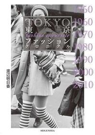 东京ファッションクロニクル