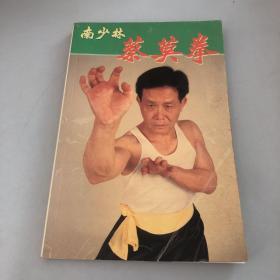 南少林 蔡莫拳