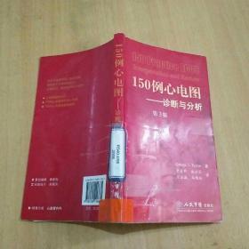 150例心电图:诊断与分析(第3版)