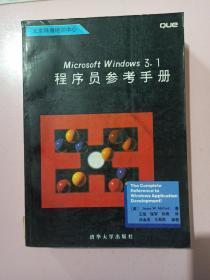 Microsoft Windows3.1程序员参考手册 北京科海培养中心 馆藏书 一版一印