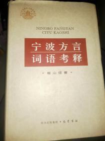 宁波方言词语考释   满百包邮
