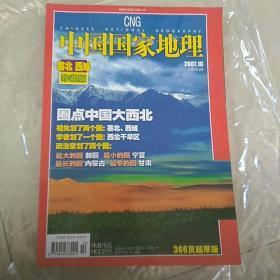 中国国家地理,2007,10塞北 西域,珍藏版。品好
