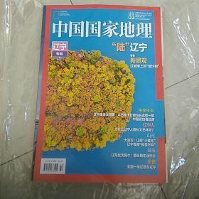 中国国家地理,2020,02辽宁专辑〈下〉