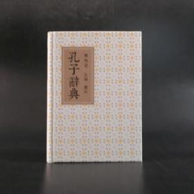 台湾联经版 傅佩荣《孔子辞典》(精装)
