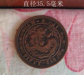 安徽抚提院纪念币9915