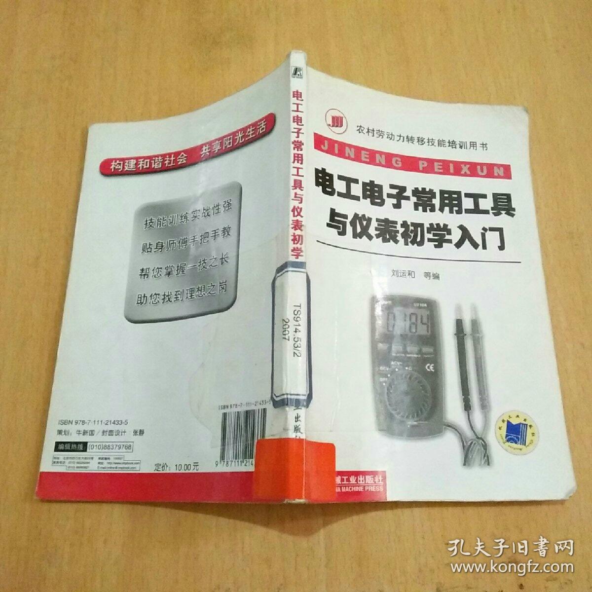 农村劳动力转移技能培训用书:电工电子常用工具与仪表初学入门